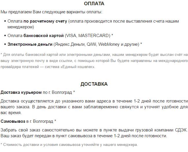 oplata_dostavka_vlgrd
