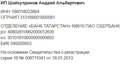 paketon_rekvizity_sb